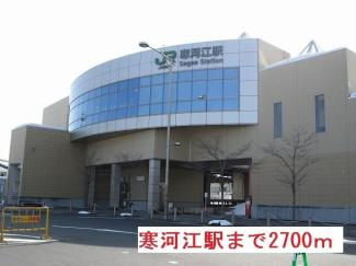 寒河江駅まで2700m