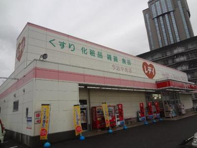 レデイ薬局今治中央店(ドラッグストア)まで438m