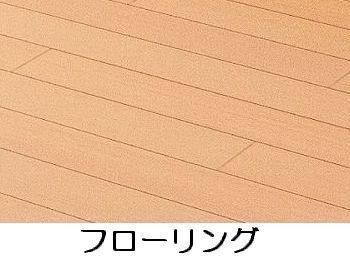 【居間・リビング】サクラガーデンⅠ