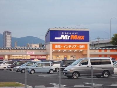 ミスターマックス小倉北店まで800m