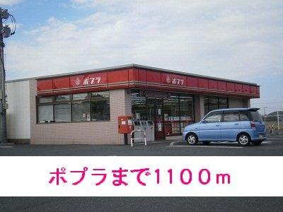 ポプラまで1100m