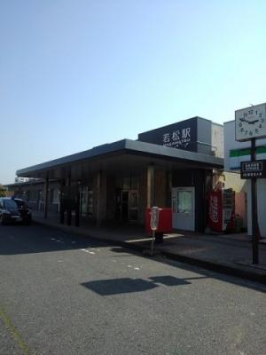 若松駅まで2700m
