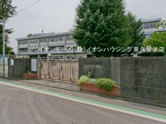 西東京市立芝久保小学校(約311m)