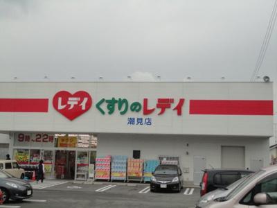 レデイ薬局潮見店まで368m