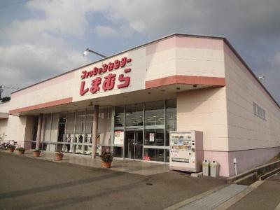 ファッションセンターしまむら重信店(衣料品店)まで1,391m