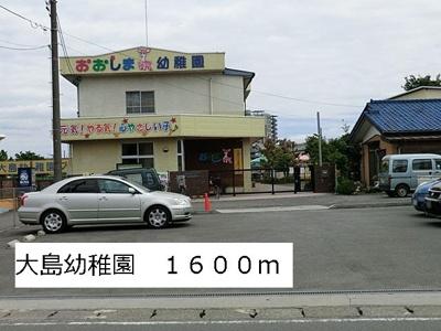 大島幼稚園まで1600m