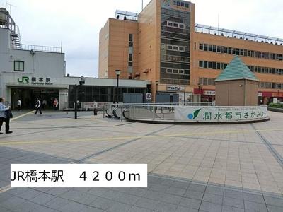 JR橋本駅まで4200m