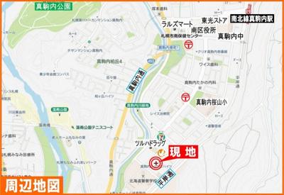 真駒内桜山小学校 徒歩8分でお子様の通学も安心です♪