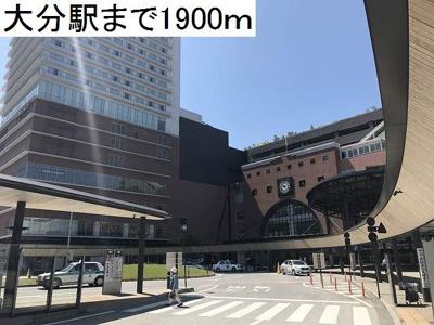 大分駅まで1900m