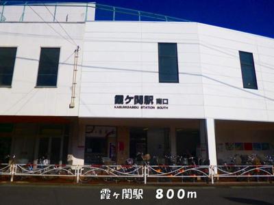 霞ヶ関駅まで800m
