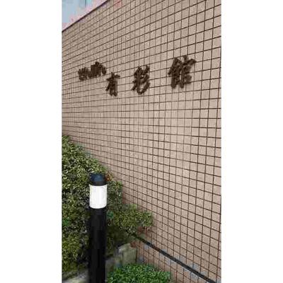 【エントランス】せんぼん有彩館