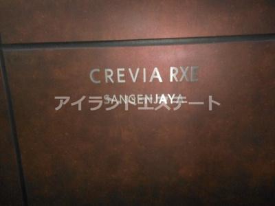 【その他】クレヴィアリグゼ三軒茶屋 駅近 独立洗面台 浴室乾燥機