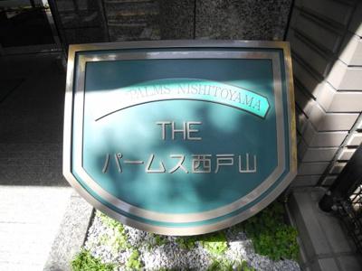【外観】THEパームス西戸山