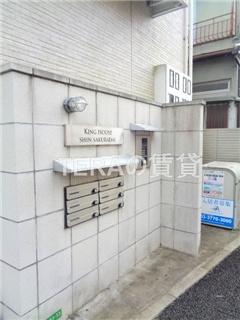【その他共用部分】キングハウス新桜台