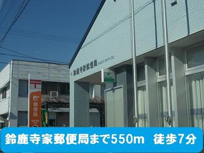 鈴鹿寺家郵便局まで550m