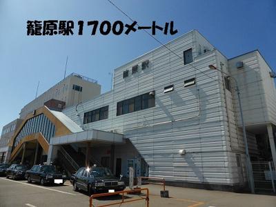 籠原駅まで1700m