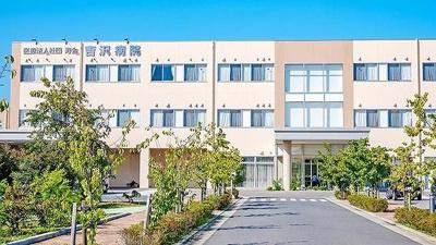 吉沢医院まで4700m