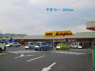 ヤオコーまで950m