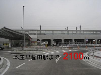 本庄早稲田駅まで2100m
