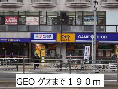 GEO ゲオまで190m