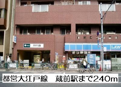 都営大江戸線   蔵前駅まで240m