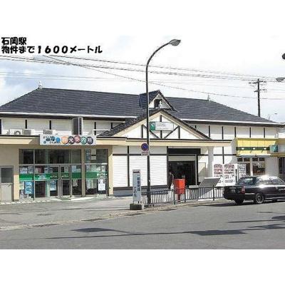 その他周辺「石岡駅まで1600m」石岡駅まで1600m