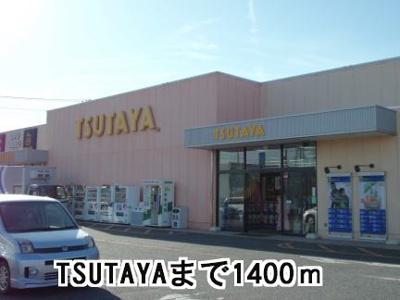 その他周辺「TSUTAYAまで1400m」TSUTAYAまで1400m