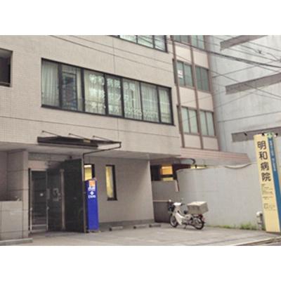病院「医療法人財団同仁記念会明和病院まで311m」