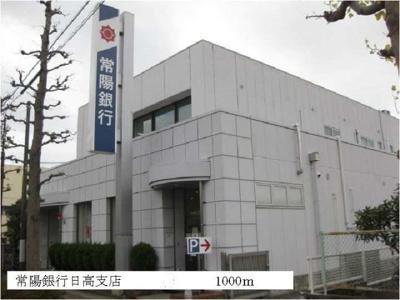 常陽銀行日高支店まで1000m
