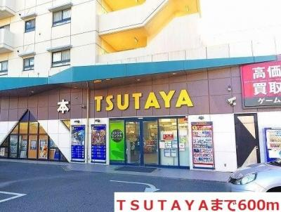 TSUTAYAまで600m