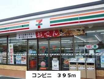 コンビニまで395m