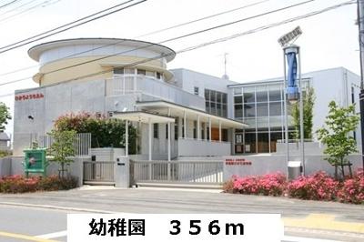 幼稚園まで356m