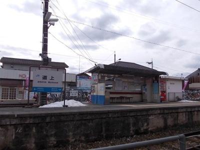 道上駅まで260m
