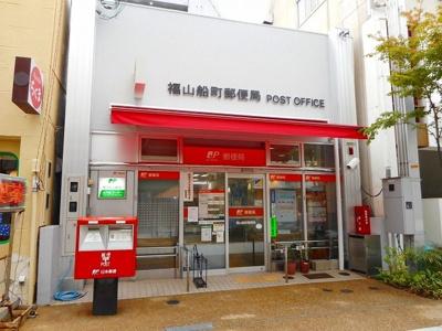 福山船町郵便局まで300m