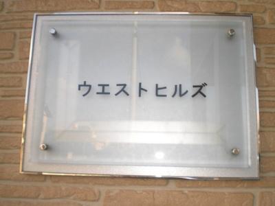 【その他】レオパレスウエストヒルズ