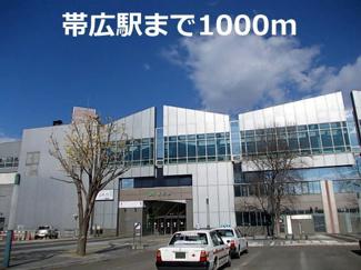 帯広駅まで1000m