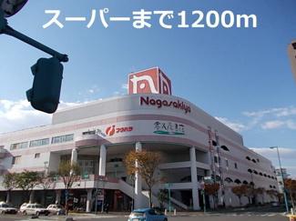 長崎屋帯広店まで1200m