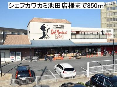 シェフカワカミ池田店様まで850m