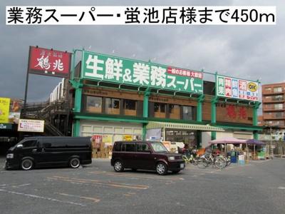 業務スーパー・蛍池店様まで450m