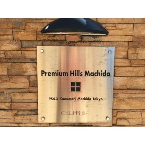 【設備】Premium Hills  Machida