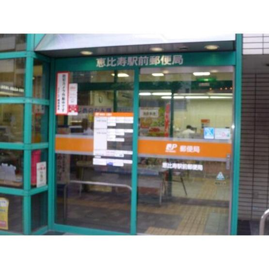 恵比寿南郵便局まで350m