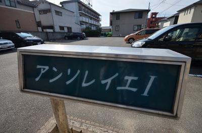 【展望】アンソレイエⅠ