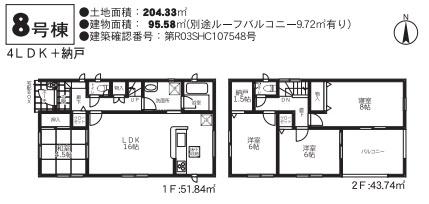 8号棟 4LDK+納戸