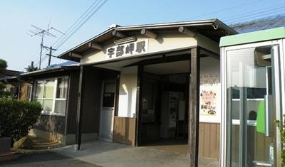 宇部岬駅まで550m
