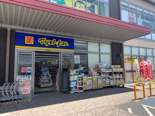 マツモトキヨシアクロスプラザ流山店
