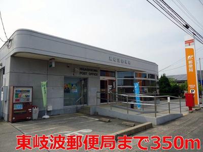 東岐波郵便局まで350m