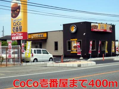 CoCo壱番屋まで400m