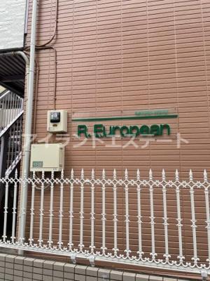 【その他】アール・ヨーロピアン 駅近 バストイレ別 室内洗濯機置場