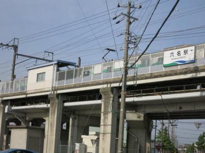 愛知環状鉄道「六名駅」まで800m