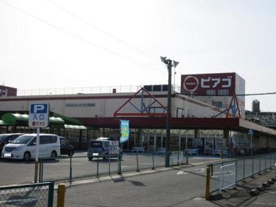 ピアゴ上和田店まで1700m